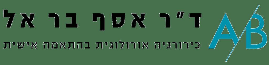 """לוגו של ד""""ר אסף בר אל- אורולוג מומחה"""